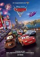 Cars / Колите (2006)