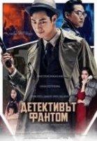 Phantom Detective / Детективът фантом (2016)