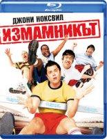 The Ringer / Измамникът (2005)