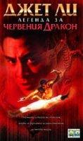 Legend Of The Red Dragon / Легенда за червения дракон (1994)