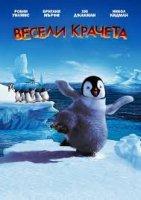 Happy Feet / Весели крачета (2006)