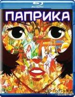 Paprika / Паприка (2006)