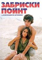 Zabriskie Point / Забриски пойнт (1970)