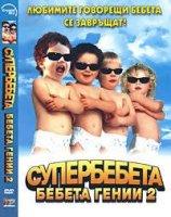 SuperBabies: Baby Geniuses 2 / Супербебета: Бебета гении 2 (2004)
