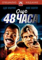 Another 48 Hours / Още 48 часа (1990)