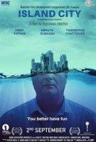 Island City / Островен град (2015)