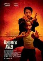 The Karate Kid / Карате кид (2010)