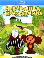 Чебурашка и крокодил Гена (1969-1983)