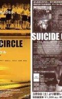 Suicide Club / Самоубийствен Клуб (2002)