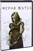 The Reaping / Черна жътва (2007)