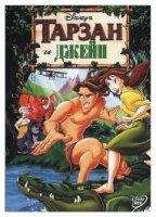 Tarzan & Jane / Тарзан и Джейн (2002)