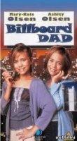 Billboard Dad / Да рекламираме татко (1998)