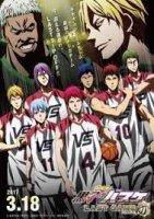 Kuroko no Basket: Last Game / Баскетболът на Куроко: Последна игра (2017)