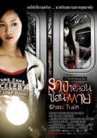 Ghost Train / Призрачен Влак (2006)