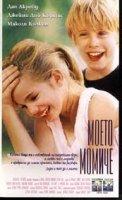 My Girl / Моето момиче (1991)