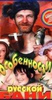 Особенности русской бани / Особености на руската баня (1999)