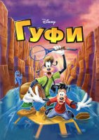 A Goofy Movie / Гуфи (1995)