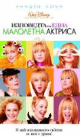 Confessions of a Teenage Drama Queen / Изповедта на една малолетна актриса (2004)