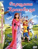 Sleeping Beauty / Спящата Красавица (1995)