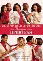 The Best Man Holiday / Ваканция с приятели (2013)