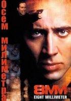 8MM / Осем милиметра (1999)