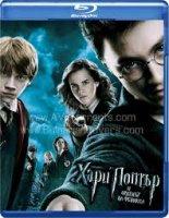Harry Potter and the Order of the Phoenix / Хари Потър и орденът на феникса (2007)