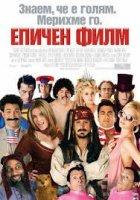 Epic Movie / Епичен филм (2007)