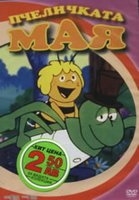 Maya The Bee / Пчеличката Мая