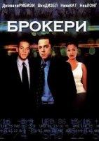 Boiler Room / Брокери (2000)