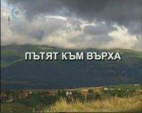 Пътят към върха (2007)