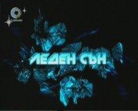 Леден сън (2005)