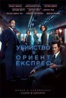 Murder on the Orient Express / Убийство в Ориент експрес (2017)