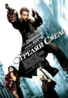 Shoot 'Em Up / Стреляй смело (2007)