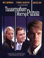 The Talented Mr. Ripley / Талантливият мистър Рипли (1999)