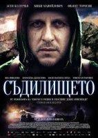 The Judgment / Съдилището (2014)