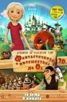 Fantastic Journey to Oz / Фантастичното пътешествие до Оз / Урфин Джюс и его деревянные солдаты (2017)