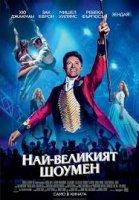 The Greatest Showman / Най-великият шоумен (2017)