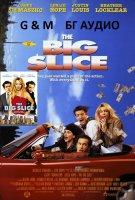 The Big Slice / Голямата плячка (1991)