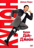 Fun With Dick and Jane / Купон с Дик и Джейн (2005)