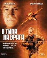 Behind Enemy Lines / В тила на врага (2001)