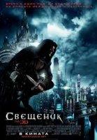 PRIEST / СВЕЩЕНИК (2011)