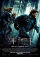 HARRY POTTER AND THE DEATHLY HALLOWS: PART I / ХАРИ ПОТЪР И ДАРОВЕТЕ НА СМЪРТТА: ЧАСТ 1 (2010)