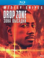 Drop Zone / Десантна зона (1994)