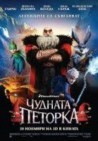 RISE OF THE GUARDIANS / ЧУДНАТА ПЕТОРКА (2012)