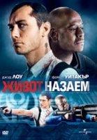 REPO MEN / ЖИВОТ НАЗАЕМ (2010)