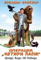 """Furry Vengeance / Операция """"Четири лапи"""" (2010)"""