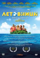 Летовници / Holiday Makers (2016)
