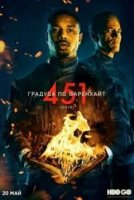Fahrenheit 451 / 451 градуса по Фаренхайт (2018)