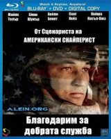 Thank You for Your Service / Благодарим за добрата служба (2017)