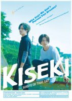 Kiseki: Sobito of That Day / Чудо: Историята на GreeeeN (2017)